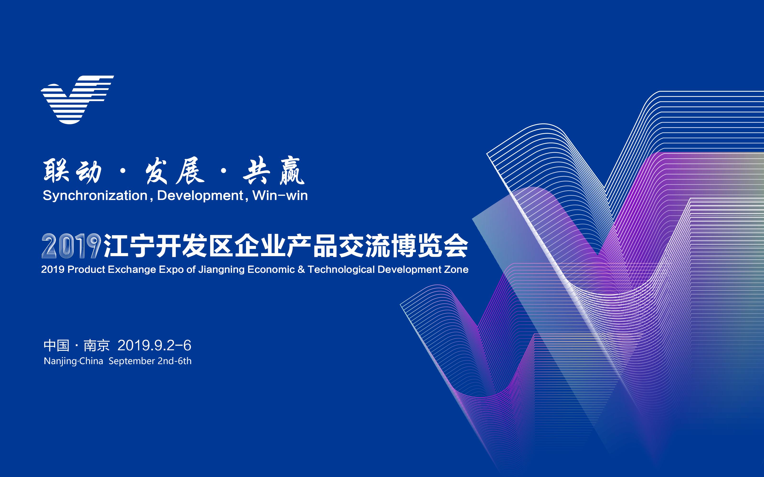 南京江宁经济技术开发区园区企业产品交流博览会