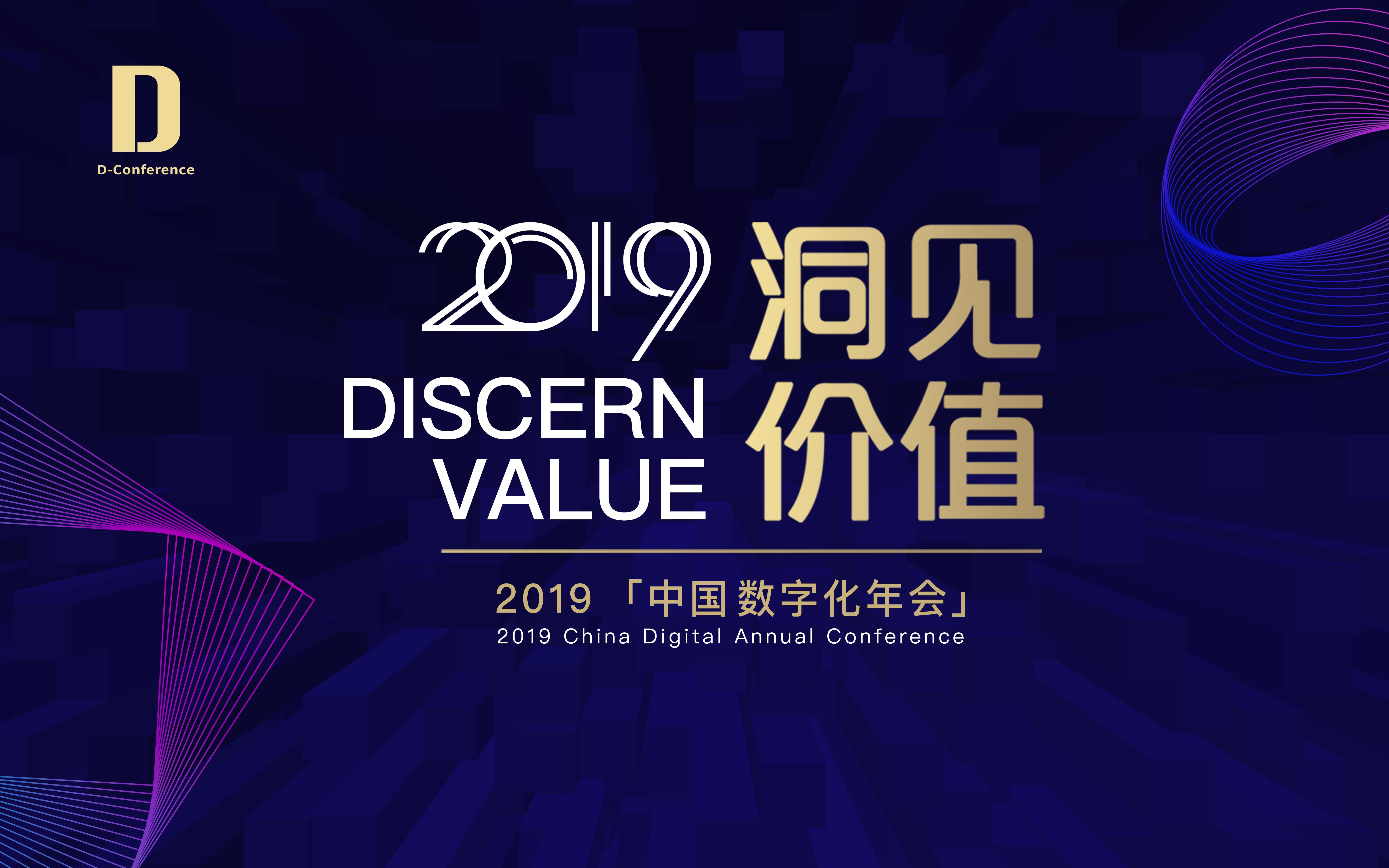 2019中国数字化年会