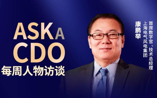 上海电气风电集团首席数字官康鹏举:拥抱工业互联网,打造智联数字化风电【ASK A CDO 11】