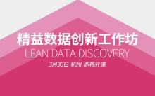 如何构建数据中台?如何管理数据和智能创新的不确定性?|3月30日精益数据创新工作坊报名倒计时