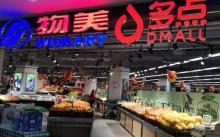 物美张文中:5G助推零售革命3.0到来;顺丰杭州国际生鲜电商供应链基地落户 锦囊数字化快讯
