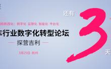 """18位重磅嘉宾大揭秘,3天后齐聚杭州论道""""汽车行业数字化转型"""""""