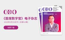 新刊推荐:《首席数字官》2019年第5期已上线