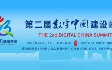 国家网信办发布《数字中国建设发展报告(2018年)》(附35张PPT)