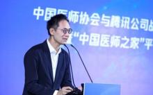 腾讯将助力打造400万医师数字化平台;海尔COSMOPlat跨行业赋能引领中国企业数字化转型丨锦囊数字化快讯