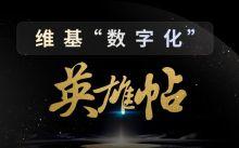 """【英雄帖】诚邀各行业CDO/CIO共同维基""""数字化"""""""