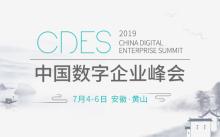 2019中国数字企业峰会最新日程璀璨来袭