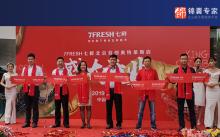 京东7FRESH探索创新业态,升级后的七鲜超市有何不同?