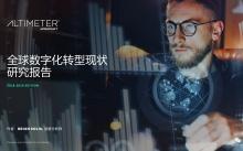 2019全球企业数字化转型中内部组织与外部市场的六大趋势 | 报告解读