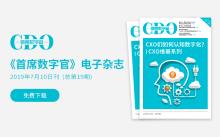 CXO们如何认知数字化?尽在本期《首席数字官》电子杂志