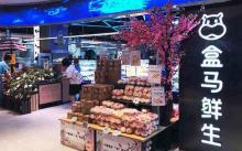 锦囊新零售资讯∣盒马落子昆明,完成对云贵川渝等省市的覆盖