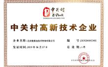 """喜讯!祝贺锦囊专家被评定为""""中关村高新技术企业"""""""