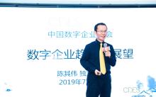 陈其伟:数字企业的趋势与展望