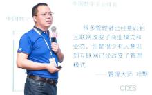 王吉斌:产业互联网时代的创新管理将变革何方?