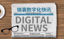 中航信托联合埃森哲启动数字化转型;宝马中国与四维图新开启高精度地图合作丨锦囊数字化快讯