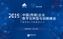 2019中国(西南)企业数字化转型与创新峰会 暨西南CIO联盟成立10周年庆典
