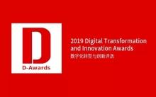 """构建数字企业,""""2019数字化转型与创新评选""""报名通道已开启!"""