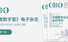 2019中国数字企业峰会会议专刊,与行业大咖畅聊数字化转型