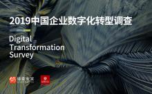 """参加2019中国企业数字化转型调查,让数字化有""""章""""可循"""