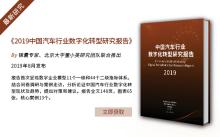 《2019中国汽车行业数字化转型研究报告》隆重推出,八点核心发现客观呈现汽车行业数字化转型现状与趋势