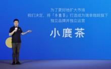 锦囊新零售资讯∣瑞幸官宣小鹿茶品牌独立运营 推合伙人模式