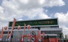 锦囊新零售资讯∣来伊份全球首家零食博物馆在上海开馆