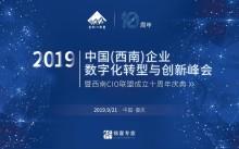 距离2019中国(西南)企业数字化转型与创新峰会召开还剩最后10天