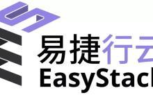 """中国电子战略投资 EasyStack 数亿元:标志其正式成为""""云计算国家队""""丨数字化技术应用"""