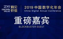 """""""2019中国数字化年会""""召开在即,重磅嘉宾阵容亮相"""