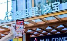 锦囊新零售资讯∣数字化购物中心盒马里开业