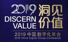 """千年古城遇见数字化未来,""""2019中国数字化年会""""倒计时10天!"""
