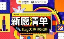 锦囊新零售资讯∣苏宁上线万花筒系统,可为消费者定制不一样的选品