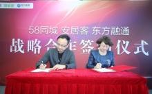 北京金控集团与农行签署战略合作协议;58同城、安居客与东方融通达成战略合作丨锦囊数字化快讯