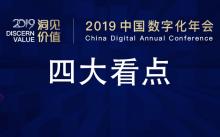选址成都、规模空前、干货多多、颁奖盛典 2019中国数字化年会四大亮点提前看