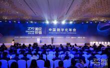 精彩回顾:小数字,大趋势,「中国数字企业CEO峰会」干货集锦