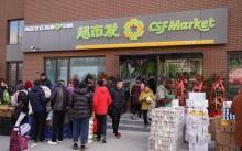 锦囊新零售资讯∣超市发上庄店全新开业
