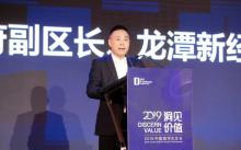 2019中国数字化年会在成都举行