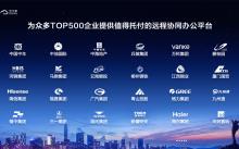助力企业复工复产,云之家入选全国30省市远程办公软件推荐名录