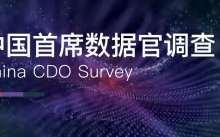 CDO大调查,邀您来参加
