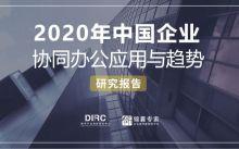 【最新调研发现】中国企业远程业务协同将进入高增长时期
