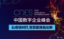 时空阻不断我们的连接,2020中国数字企业峰会网上与您相约!