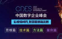 人间四月最值得,2020中国数字企业峰会四大主会场等你来!