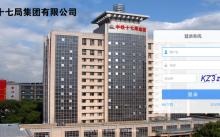 中铁十七局:OA赋能数字化管理,让近2万员工协作更高效