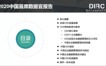 """首席数据官""""C""""位出道,中国数字企业峰会重磅发布中国首份CDO报告!"""