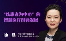 """阿斯利康徐晶:""""以患者为中心""""的智慧医疗创新发展"""
