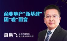 """丙晟科技周鹏飞:商业地产""""新基建"""",因""""疫""""而变"""