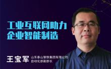 泰山钢铁王宝军:工业互联网助力企业智能制造