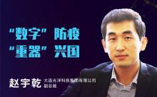 """赵宇乾:""""数字""""抗疫,""""重器""""兴国"""