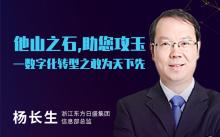 杨长生:他山之石,助您攻玉——企业数字化转型之敢为天下先