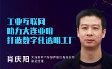 肖庆阳:工业互联网助力大连亚明打造数字化透明工厂